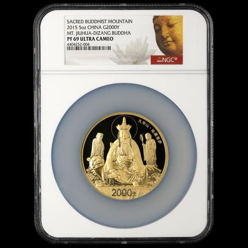 2015年5盎司九华山金币