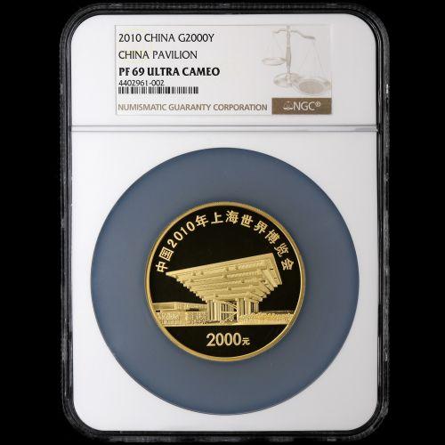 2010年5盎司上海世博会第2组彩金币