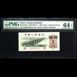1962年第三版人民币凹版贰角