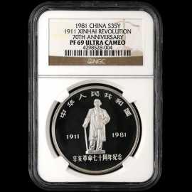 1981年1盎司辛亥革命70周年银币