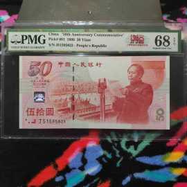 1999年建国50周年伍拾圆纪念钞
