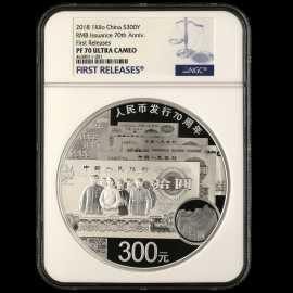 2018年1公斤人民币发行70周年银币