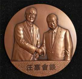 2018两岸三通十周年暨汪辜会谈25周年纪念大铜章(紫铜)