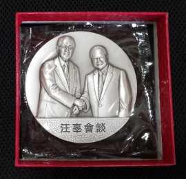 2018两岸三通十周年暨汪辜会谈25周年纪念银章