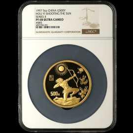 1997年5盎司黄河文化第2组后羿射日金币