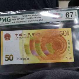 2018年人民币发行70周年伍拾元纪念钞豹子号888