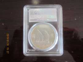 1934年孙中山像23年壹圆银币;评级;MS64+。