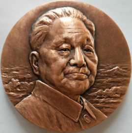 2018年改革开放40周年纪念大铜章(邓小平)