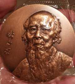 2011年齐白石大铜章