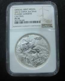2013年2盎司中国古典园林兰亭银章
