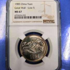 1981年长城币壹圆