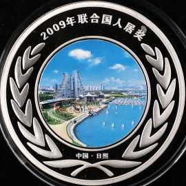 2009年100克联合国人居奖日照...