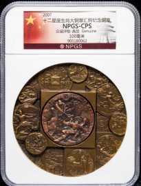 2007年上海造币厂十二星座生肖荟萃大铜章(双金属镶嵌),100毫米大直径