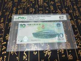 2008年10元北京奥运钞