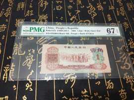 1960年第三版人民币枣红一角