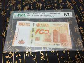 2012年纪念中国银行成立一百周年100元